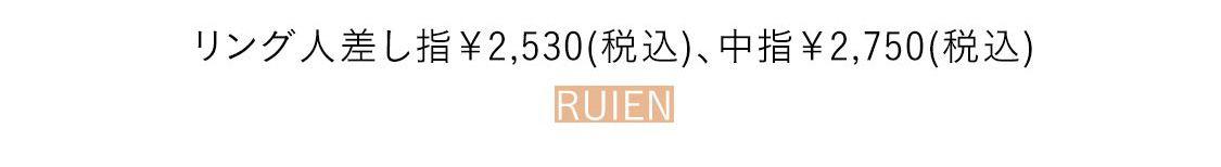 リング人差し指¥2,530(税込)、中指¥2,750(税込)/RUIEN