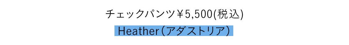 チェックパンツ¥5,500(税込)/Heather(アダストリア)