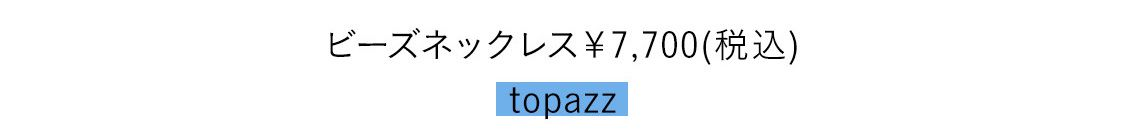 ビーズネックレス¥7,700(税込)/topazz