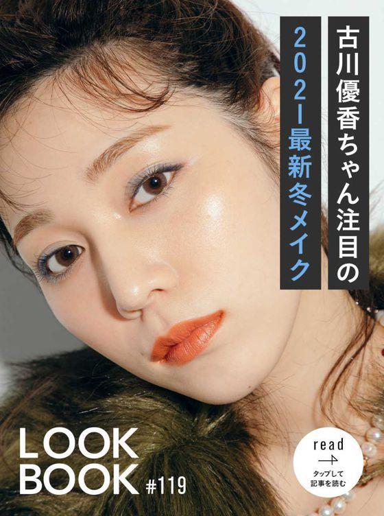 LOOKBOOK119