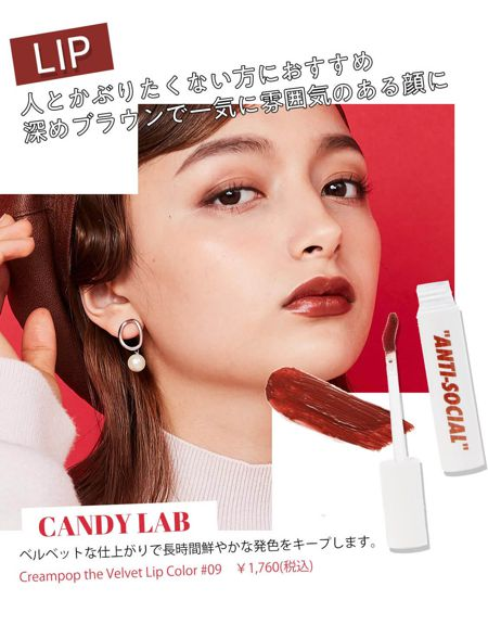 CANDY LAB Creampop the Velvet Lip Color  #09 ¥1,760(税込)