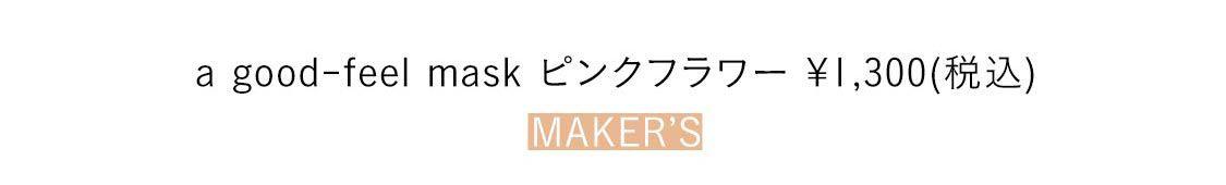 a good-feel mask ピンクフラワー ¥1,300(税込) /MAKER'S