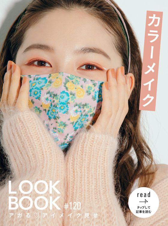 LOOKBOOK120