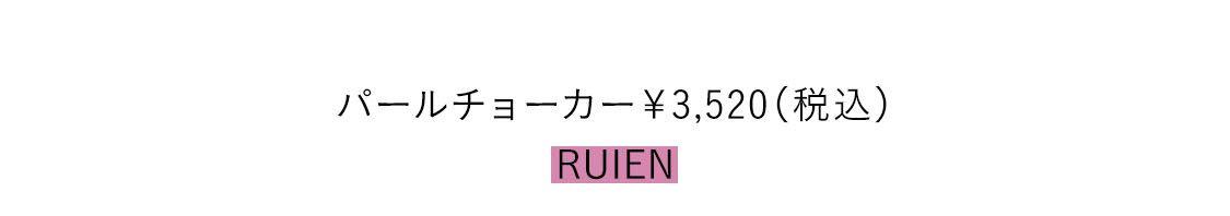 パールチョーカー¥3,520(税込)/RUIEN