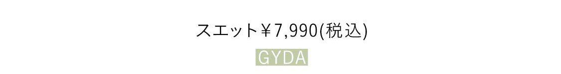 スエット¥7,990(税込)/GYDA