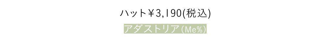 ハット¥3,190(税込)(Me%)/アダストリア