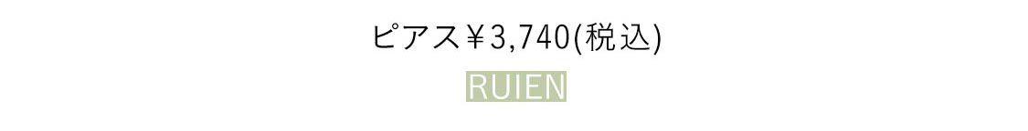 ピアス¥3,740(税込)/RUIEN