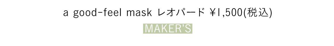 a good-feel mask レオパード ¥1,500(税込) /MAKER'