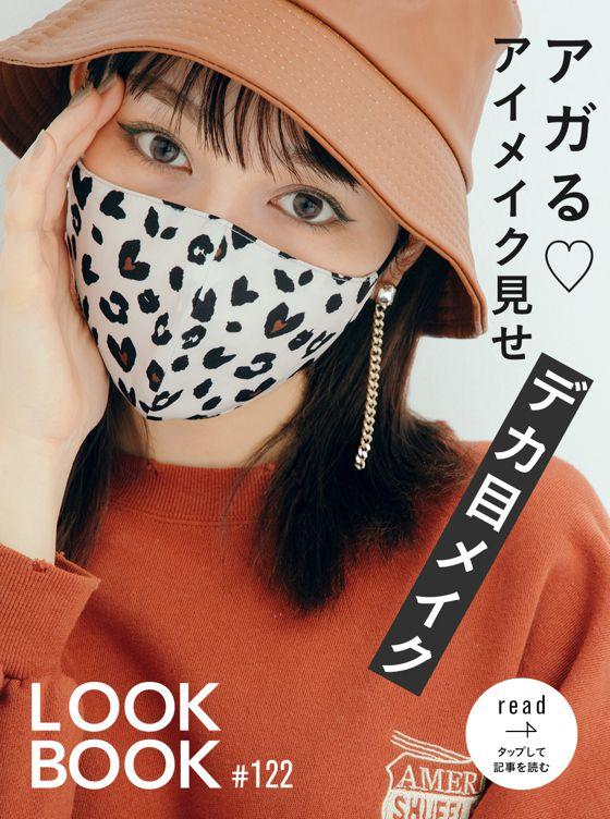 LOOKBOOK122