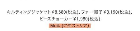 キルティングジャケット¥8,580(税込)、ファー帽¥3,190(税込)、ビーズチョーカー¥1,980(税込)(Me%
