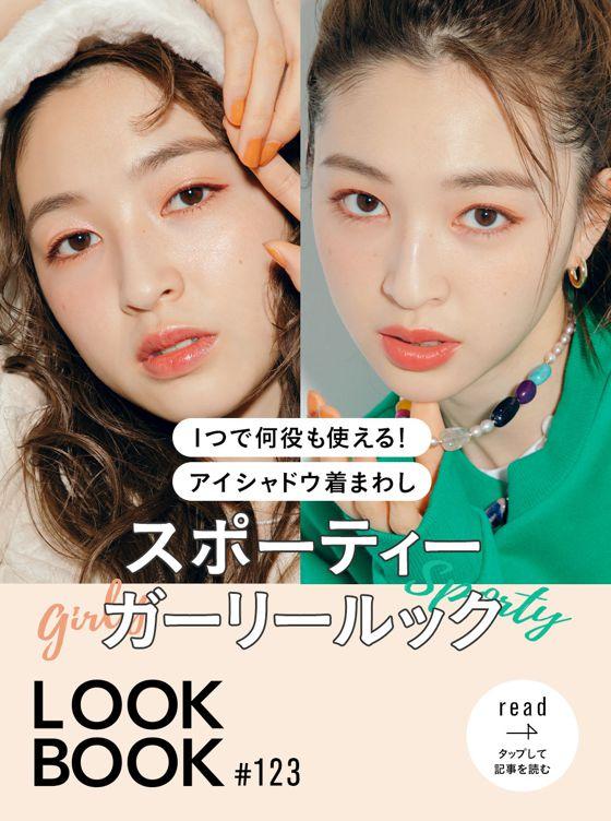 LOOKBOOK123