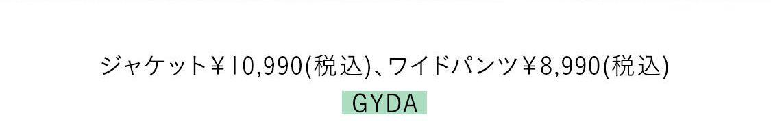 ジャケット¥10,990(税込)、ワイドパンツ¥8990(税込)/GYDA