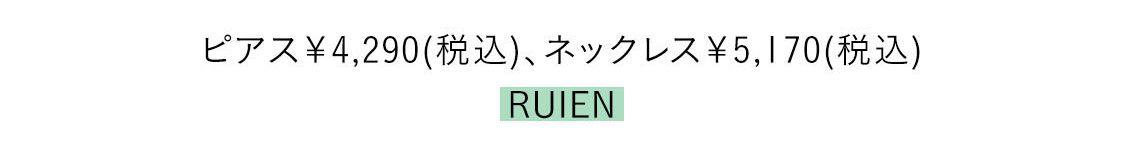 ピアス¥4290(税込)、ネックレス¥5,170(税込)/RUIEN