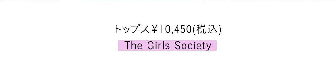 トップス¥10,450(税込)/The Girls Society