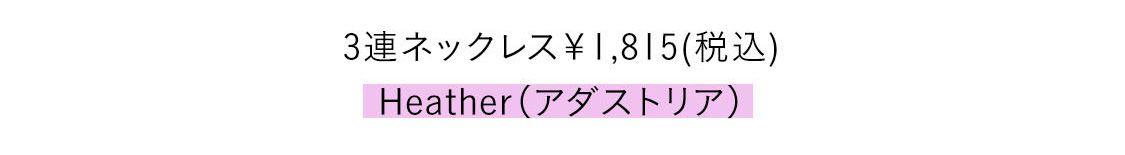 3連ネックレス¥1,815(税込)/Heather(アダストリア)