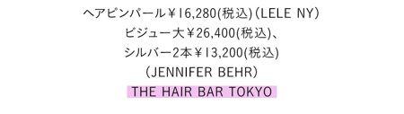 ヘアピンパール¥16,280(税込)(LELE NY)ビジュー大¥26,400(税込)、シルバー2本¥13,200(税込)(JENNIFER BEHR)/THE HAIR BAR TOKYO