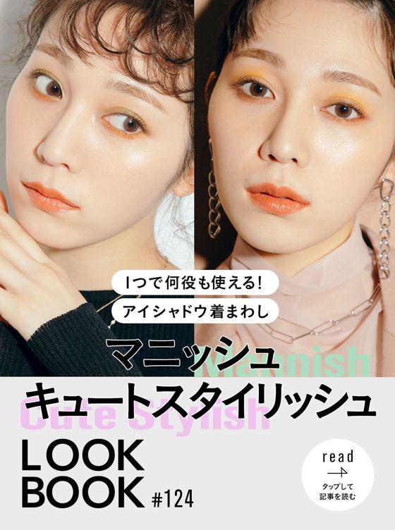 LOOKBOOK124