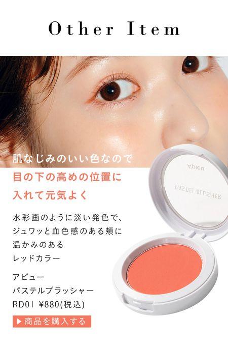 水彩画のように淡い発色で、ジュワッと血色感のある頬に 温かみのあるレッドカラー