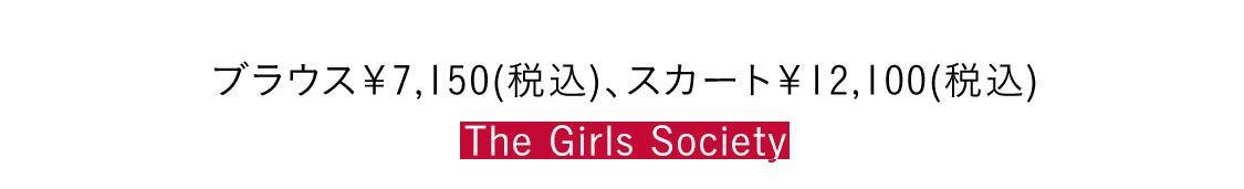ブラウス¥7,150(税込)、スカート¥12,100(税込)/The Girls Society
