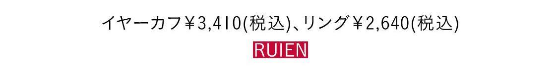 イヤーカフ¥3,410(税込)、リング¥2640(税込)/RUIEN