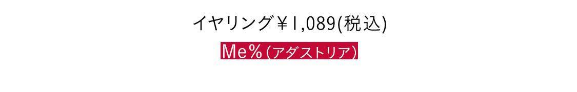 イヤリング¥1,089(税込)/Me%(アダストリア)