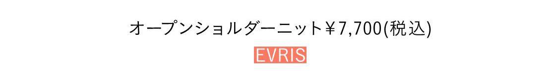 オープンショルダーニット¥7,700(税込)/EVRIS