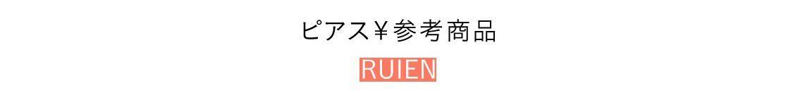 ピアス¥参考商品/RUIEN