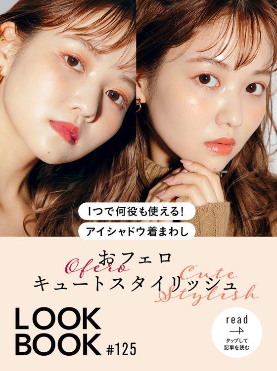 LOOKBOOK125