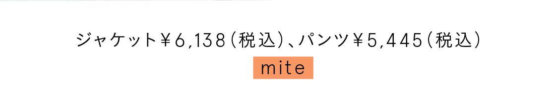 ジャケット¥6,138(税込)、パンツ¥5,445(税込)/mite