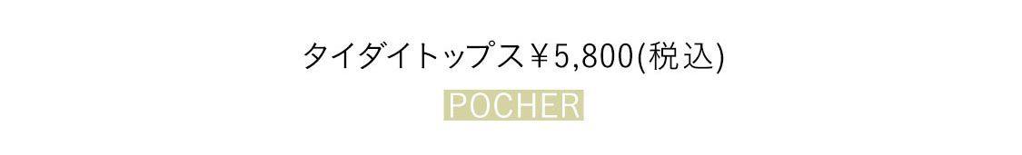 タイダイトップス¥5,800(税込)/POCHER
