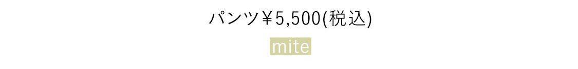 パンツ¥5,500(税込)/mite