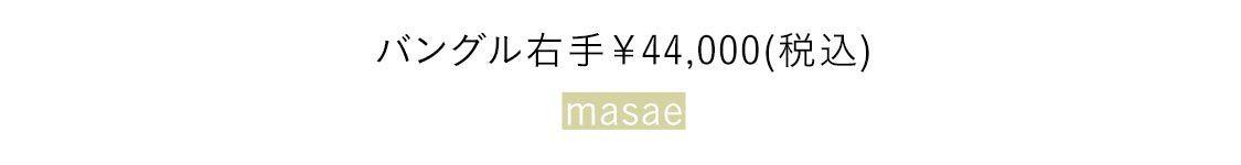 バングル右手¥44,000(税込)/masae