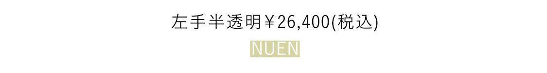 左手半透明¥26,400(税込)/NUEN