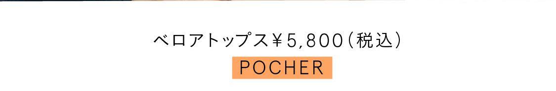 ベロアトップス¥5,800(税込)/POCHER