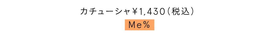 カチューシャ¥1,430(税込)/Me%
