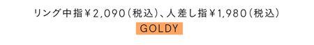 リング中指¥2,090(税込)、人差し指¥1,980(税込)/GOLDY