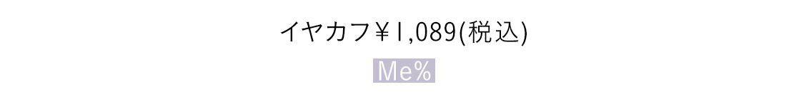 イヤカフ¥1,089/Me%