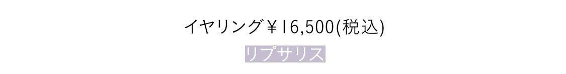 イヤリング¥16,500/リプサリス