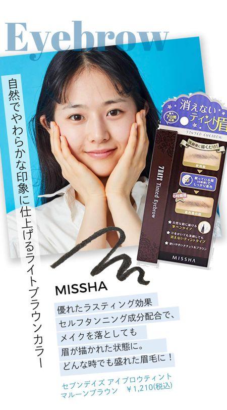 ミシャ セブンデイズ アイブロウティント マルーンブラウン ¥1,210(税込)