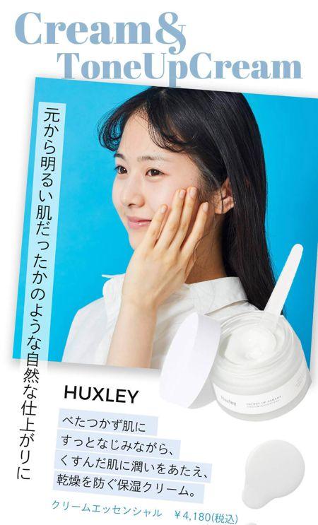 HUXLEY クリームエッセンシャル¥4,180(税込)