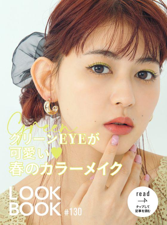 LOOKBOOK130