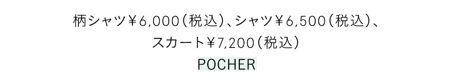 柄シャツ¥6,000(税込)、シャツ¥6,500(税込)、スカート¥7,200(税込)/POCHER
