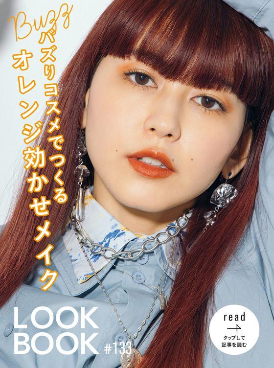 LOOKBOOK133