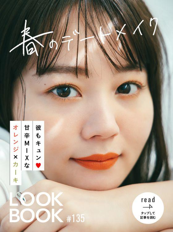 LOOKBOOK135