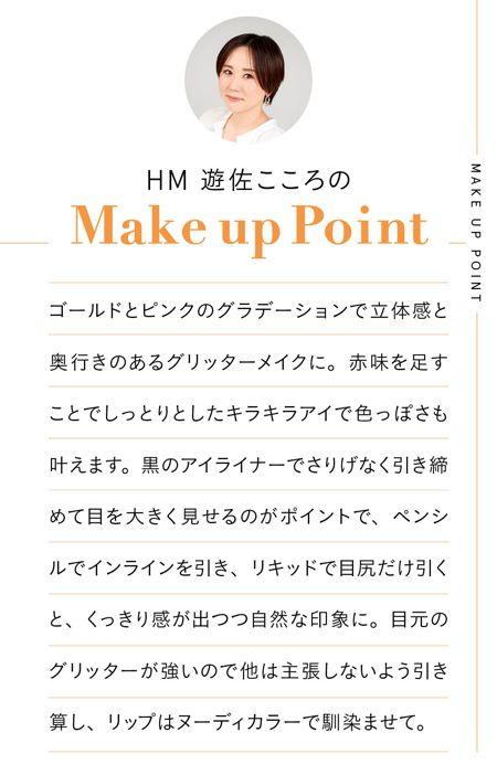 HM 遊佐こころの Make Up POINT