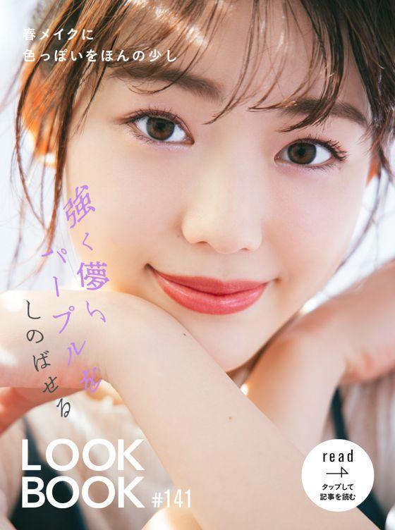 LOOKBOOK141