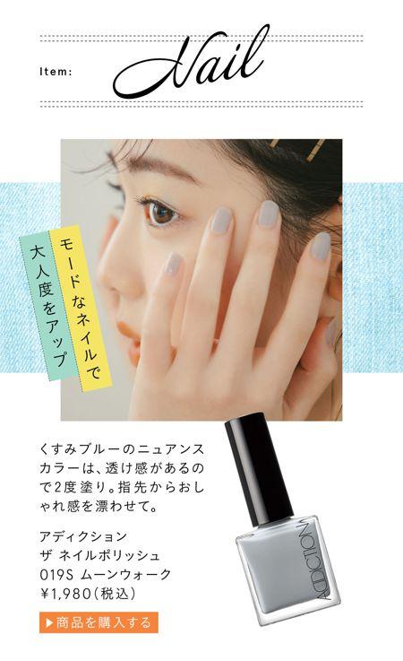 くすみブルーのニュアンスカラーは、透け感があるので2度塗り。指先からおしゃれ感を漂わせて。