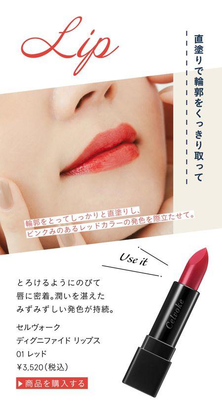 とろけるようにのびて唇に密着。潤いを湛えたみずみずしい発色が持続。