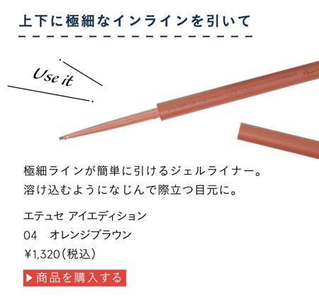 極細ラインが簡単に引けるジェルライナー。溶け込むようになじんでを際立つ目元に。