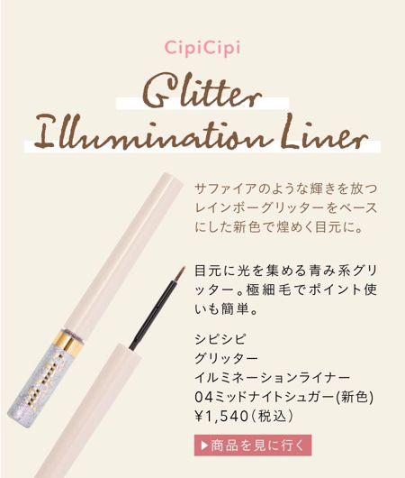 目元に光を集める青み系グリッター。極細毛でポイント使いも簡単。